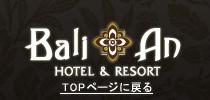 ホテルバリアンリゾートTOPページに戻る