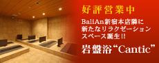 バリエステ&ホテルスパCantic(チャンティック)新宿 岩盤浴